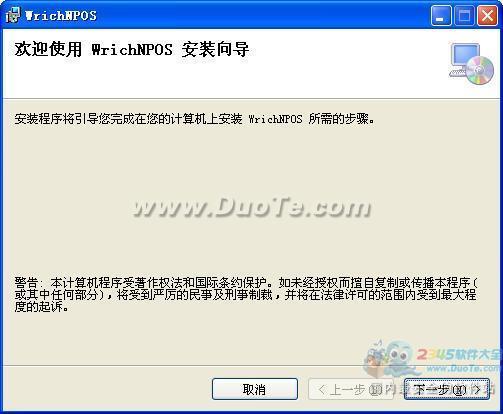 NPOS微利连锁销售软件下载