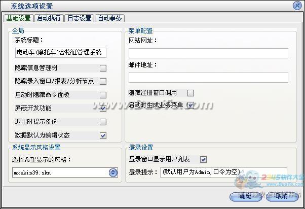 宏达电动车(摩托车)合格证管理系统下载