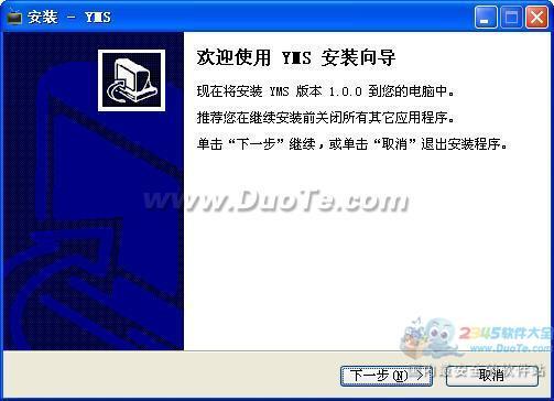 宇松多媒体发布系统播放器下载