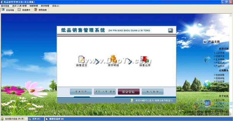 宏达纸品销售管理系统下载
