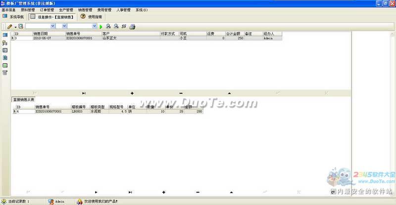 宏达楼板厂管理系统下载