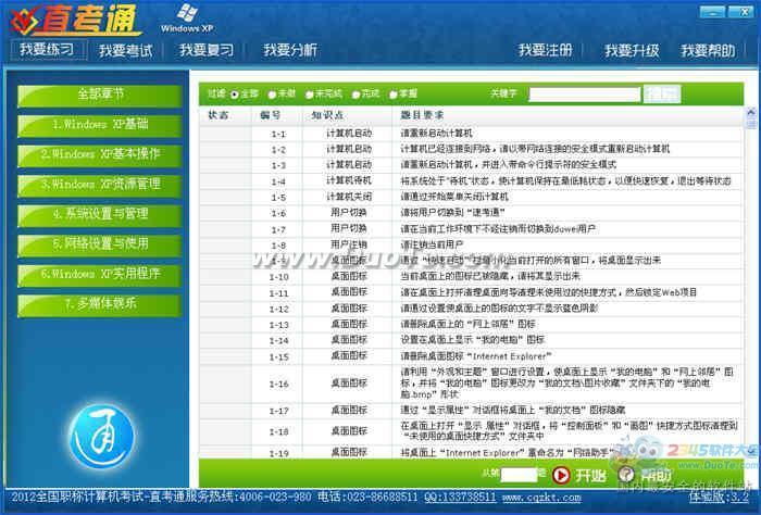 职称计算机一盘通之WindowsXP下载