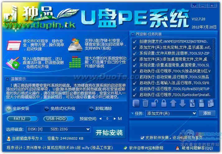 独品U盘PE系统下载