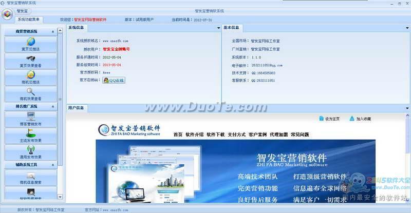 智发宝网络营销软件下载