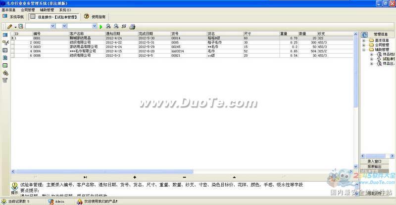 宏达毛巾行业业务管理系统下载