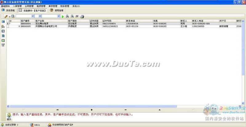 宏达舞台设备租赁管理系统下载