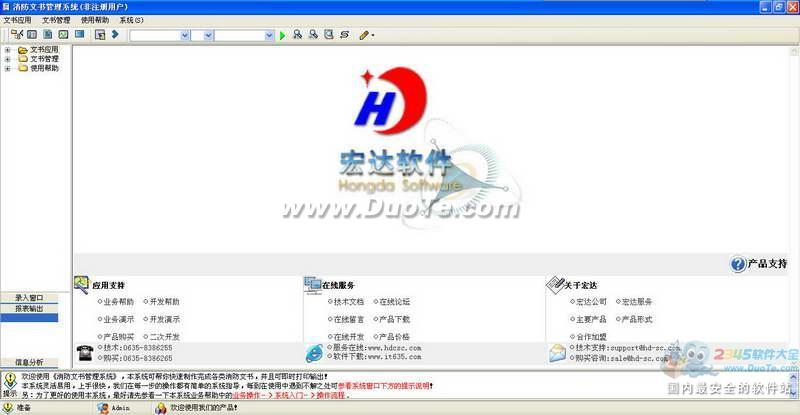 宏达消防文书管理系统下载