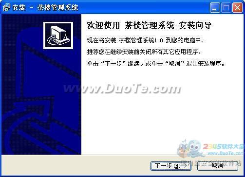 宏达茶楼管理系统下载