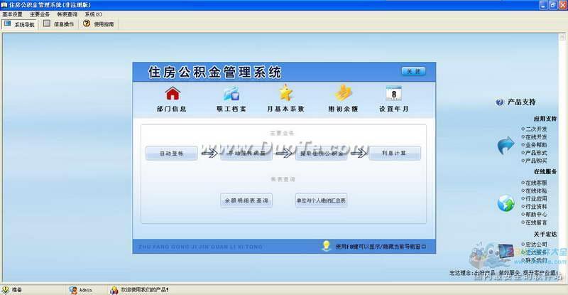 宏达住房公积金管理系统下载