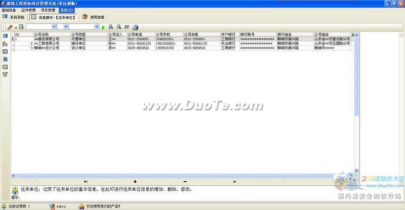宏达建筑工程投标项目管理系统下载