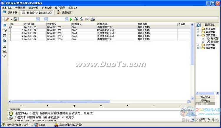 宏达化妆品店管理系统下载