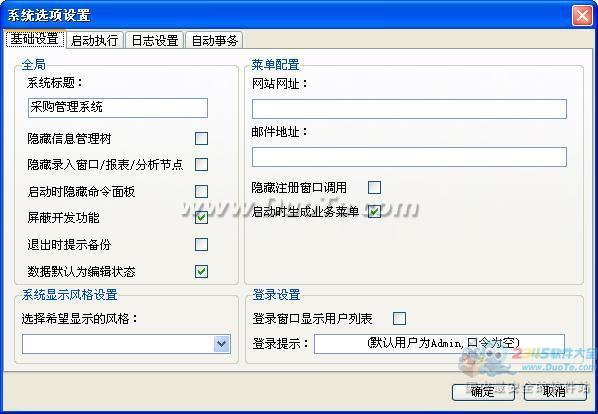 宏达采购管理系统下载