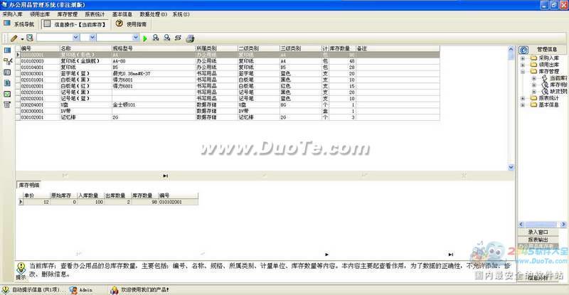 宏达办公用品管理系统下载