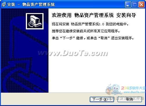 宏达物品资产管理系统下载