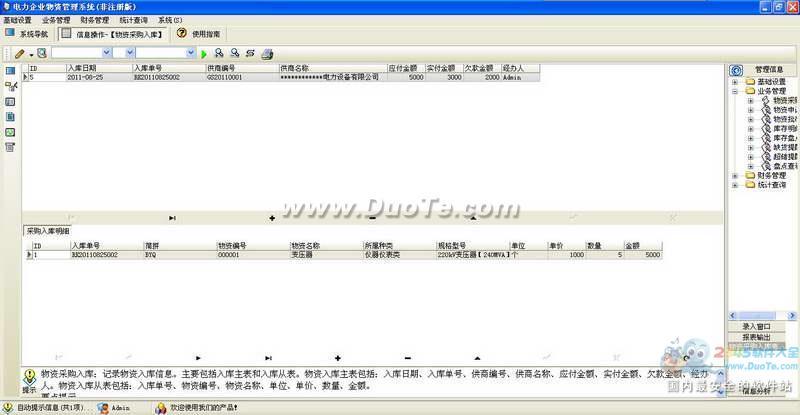宏达电力企业物资管理系统下载
