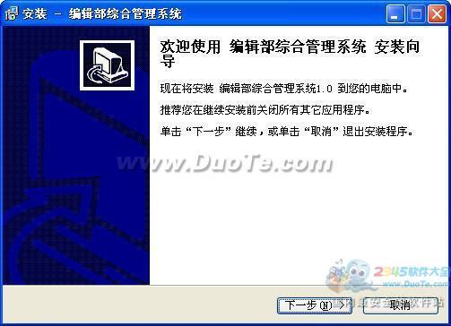 宏达编辑部综合管理系统下载