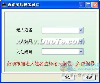 宏达养老院管理系统下载