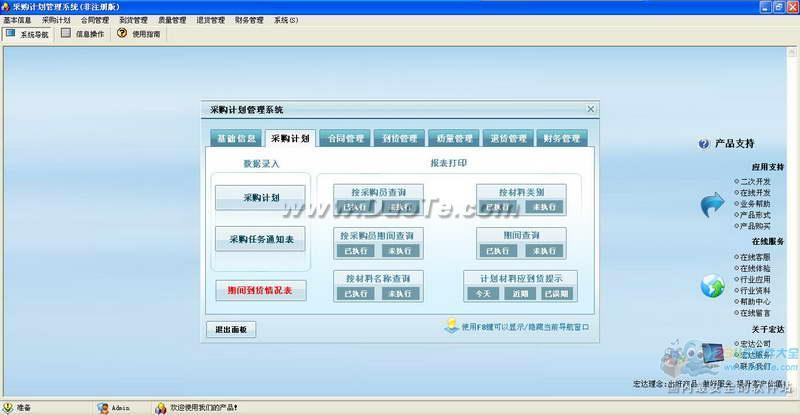 宏达采购计划管理系统下载