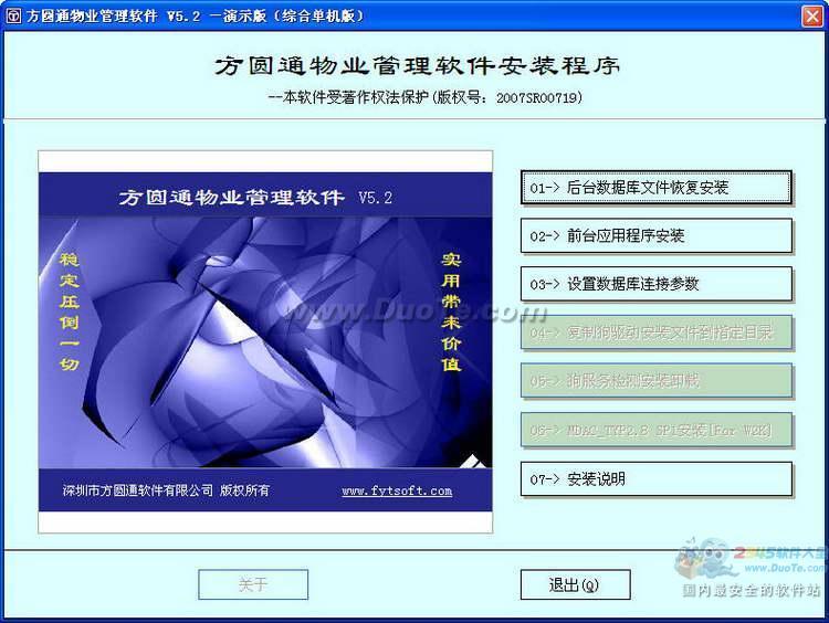 方圆通物业管理软件下载