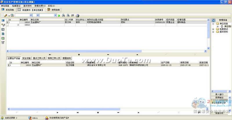 宏达安全生产管理系统下载