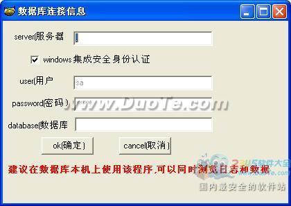 log view for SQL server下载