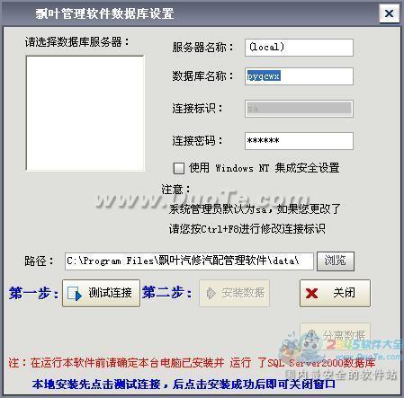 飘叶汽车维修管理软件下载