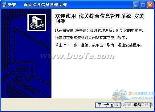 宏达海关综合信息管理系统下载