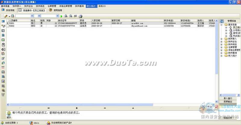宏达快递信息管理系统下载