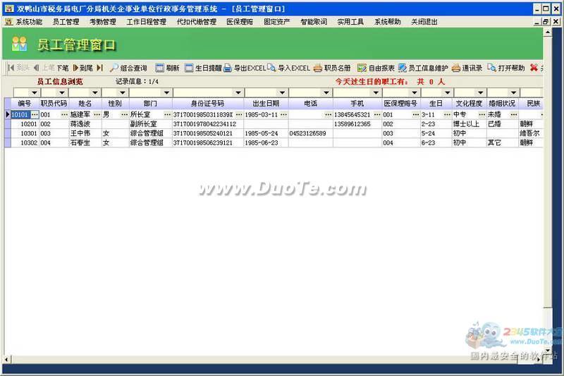 久龙行政事务管理系统下载