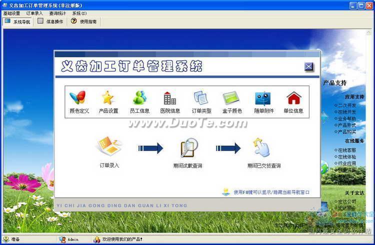 宏达义齿加工订单管理系统下载