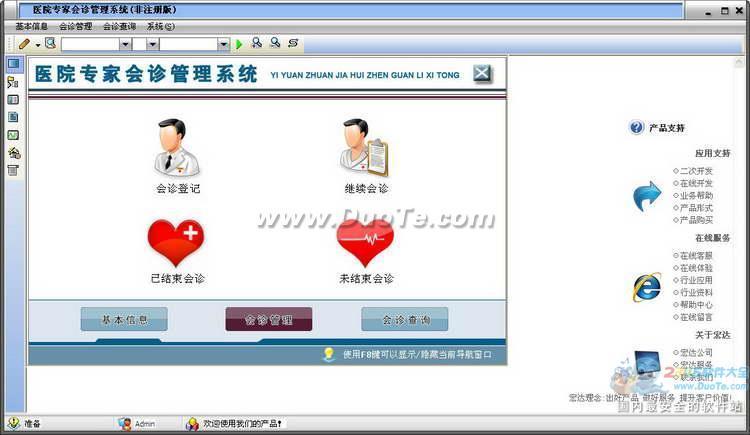 宏达医院专家会诊管理系统下载
