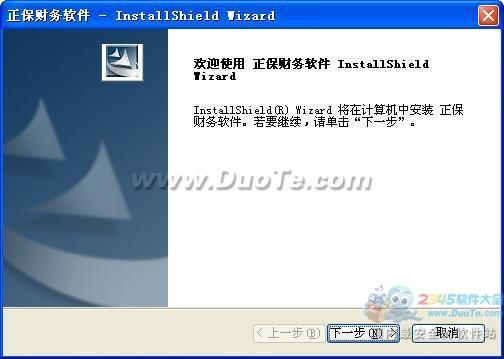 正保财务软件下载