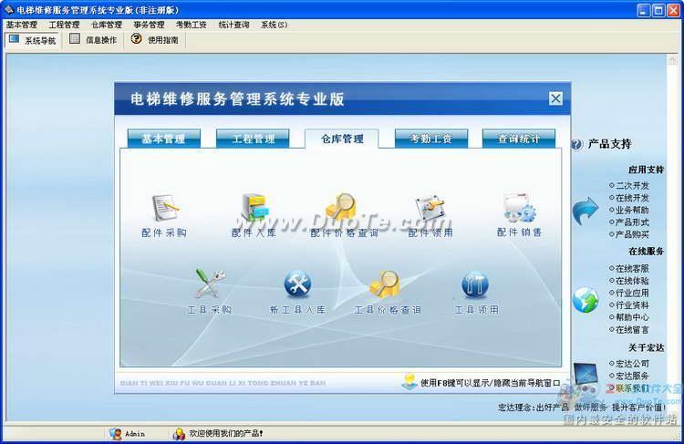 宏达电梯维修管理系统下载