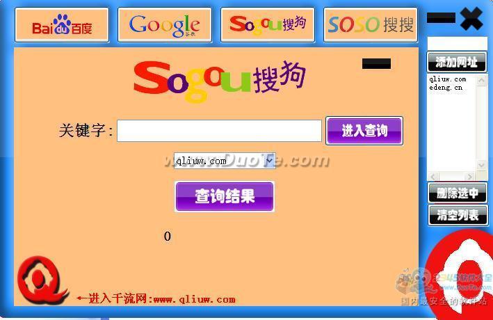 千流网搜索引擎收录数量查询软件下载