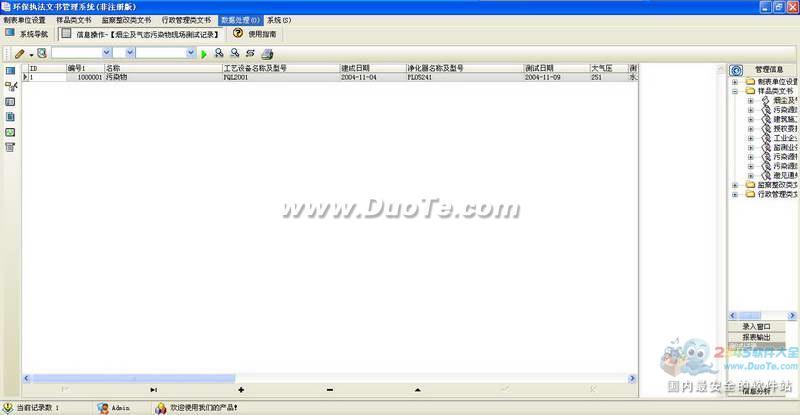 宏达环保执法文书管理系统下载