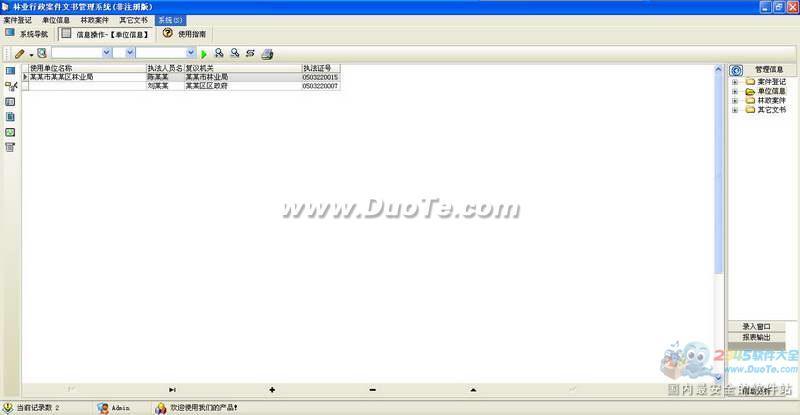 宏达林业行政案件文书管理系统下载