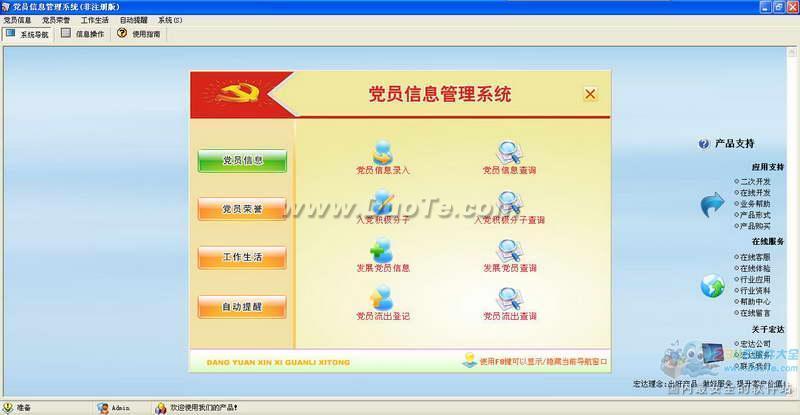 宏达党员信息管理系统下载