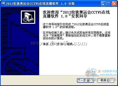 2012伦敦奥运会CCTV5在线直播软件下载