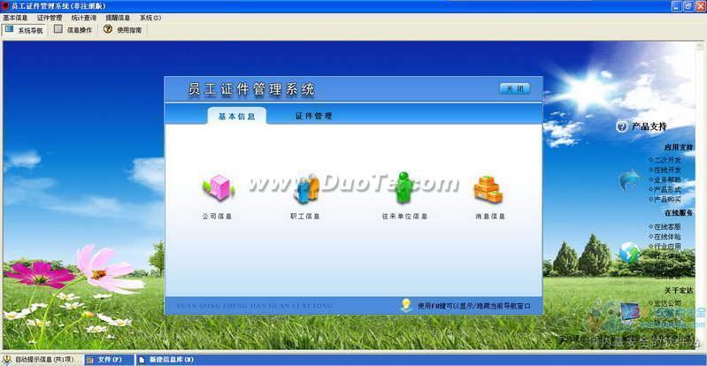 宏达员工证件管理系统下载