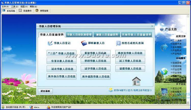 宏达劳教人员管理系统下载