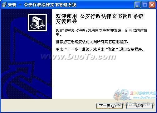 宏达公安行政法律文书管理系统下载
