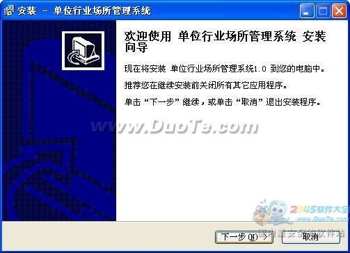 宏达单位行业场所管理系统下载