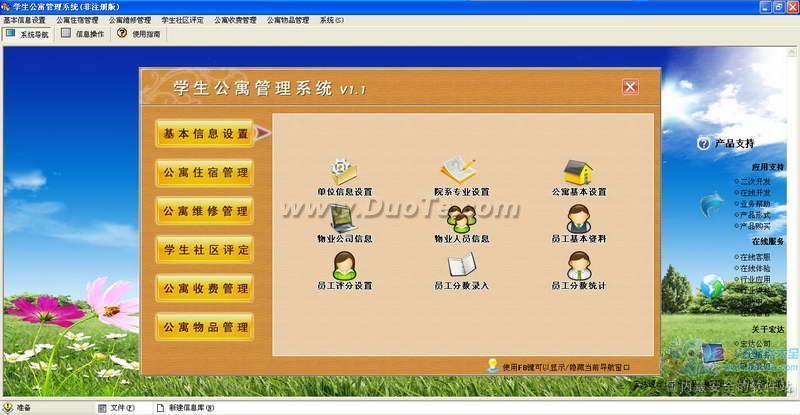 宏达学生公寓管理系统下载