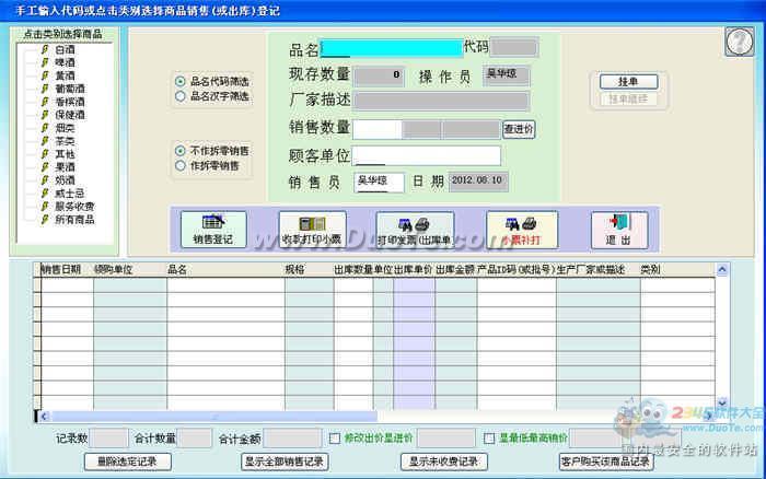 德易力明烟酒茶销售管理系统下载