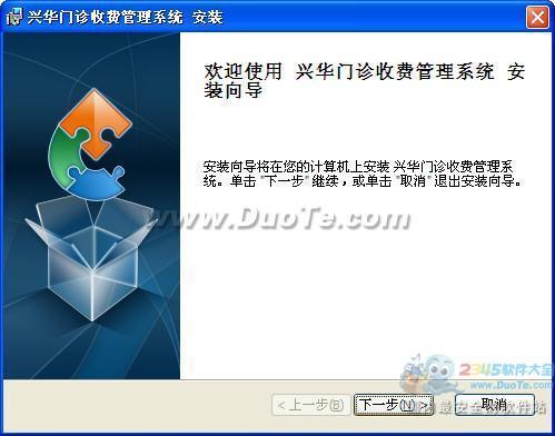 兴华门诊收费管理软件下载
