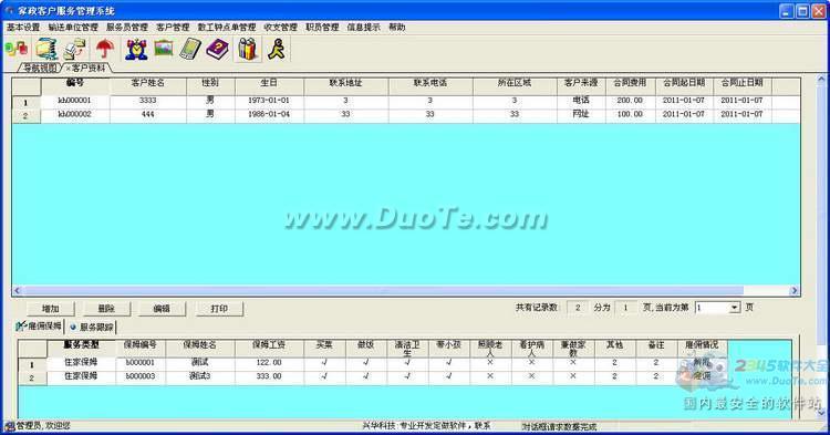 兴华家政客户服务管理系统下载