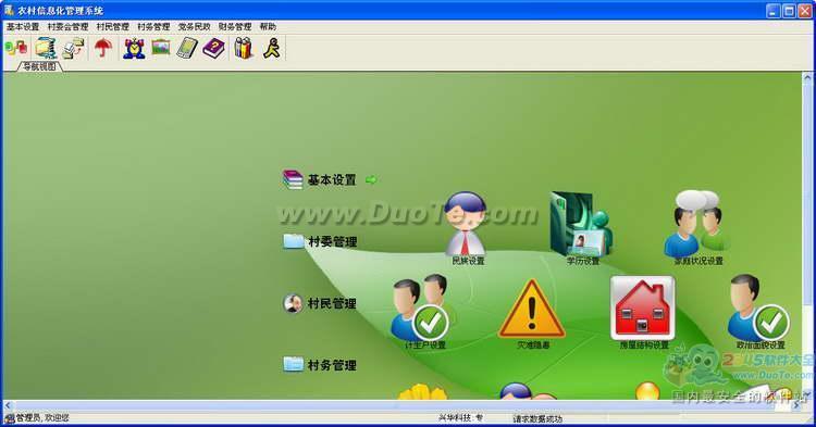 兴华农村信息化管理系统下载