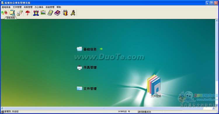 兴华检察办公管理软件下载