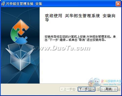 兴华招生管理系统下载