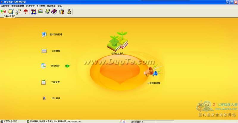 兴华公交户外广告管理软件下载